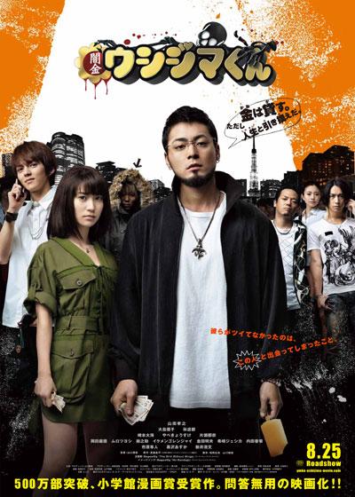 Yamikin Ushijima-kun (Película)