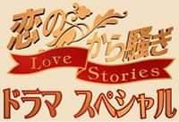 Koi no Kara Sawagi Drama Special
