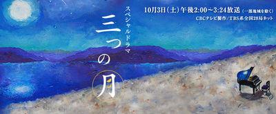 Mittsu no Tsuki