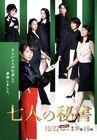 Shichinin no Hisho TVAsahi2020