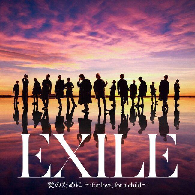 EXILE - Ai no Tame ni-CD.jpg