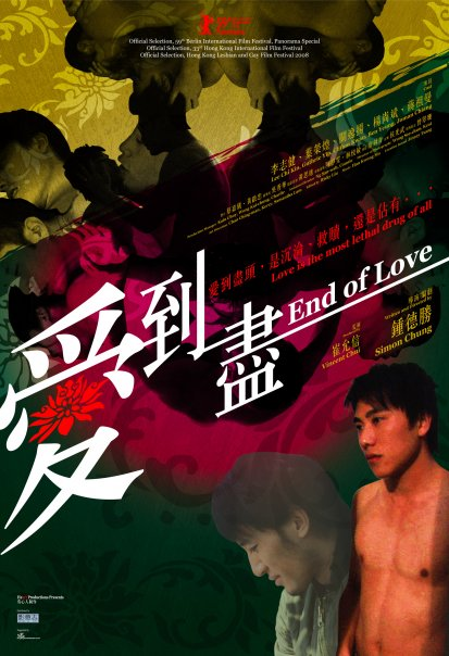 End of Love (2008)