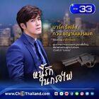 Nee Ruk Nai Krong Fai-03