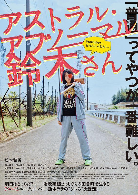 Astral Abnormal Suzuki-san