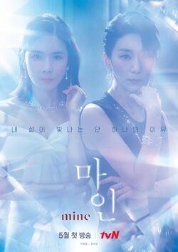 Mine-tvN-2021-01.jpg