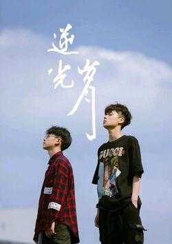 Ni Guang Sui Yue.jpg