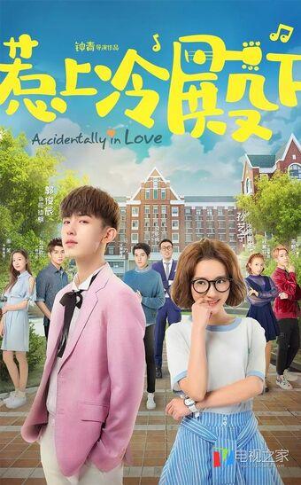 Doramasmp4 Incontrolablemente Enamorados / Shin joon young (kim woo bin) y no eul (suzy) eran inseparables y estaban muy enamorados en su adolescencia.