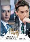 Game of Hunting-Hunan TV-201703