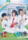 Nijiiro Karte TV-Asahi2021