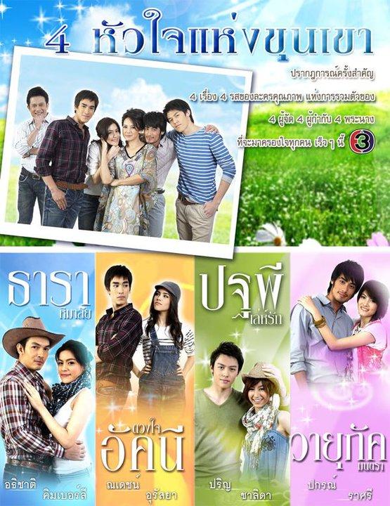 4 Hua Jai Haeng Khun Khao