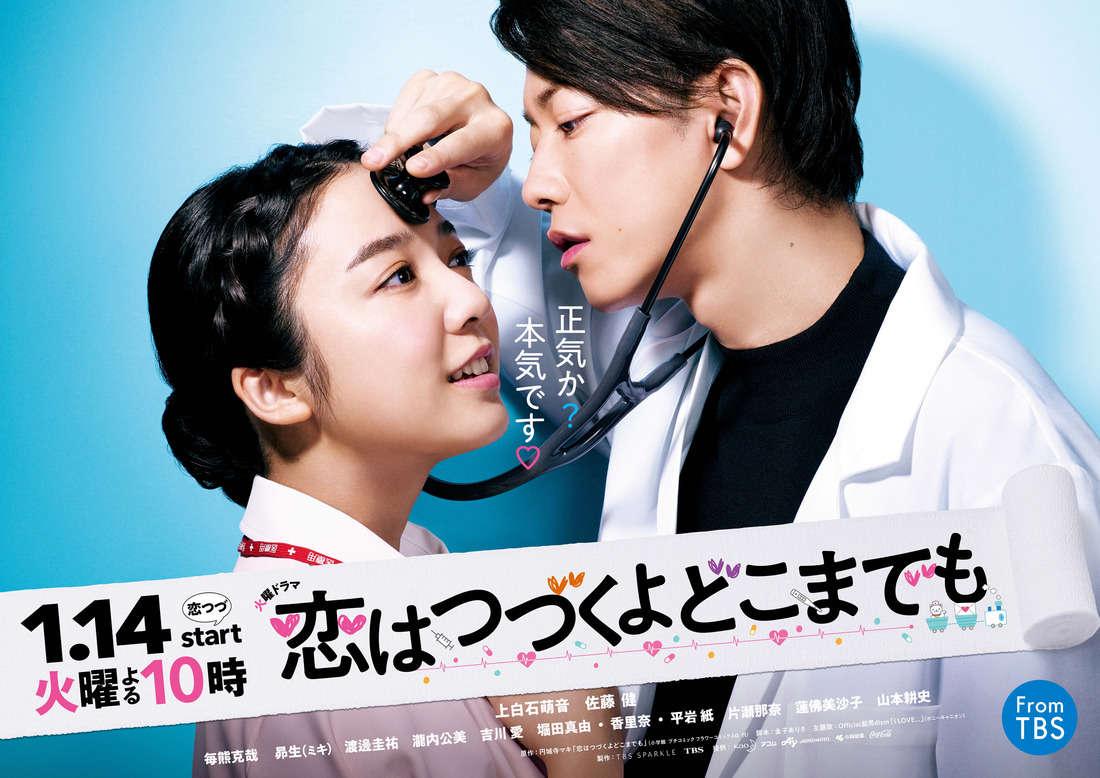 Categoria Jdrama2020 Wiki Drama Fandom Mada mada koi wa tsuzukuyo dokomademo @ patreon. categoria jdrama2020 wiki drama fandom