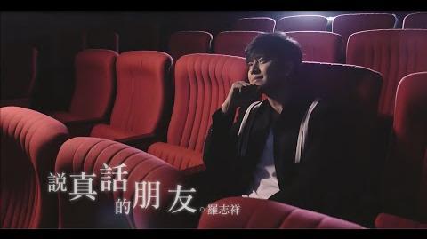 羅志祥Show Lo –說真話的朋友BEST FRIEND(Official HD MV)