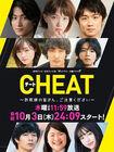 Cheat Sagishi no Minasan, Gochui Kudasai-1