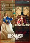 No Touch Princess-tvN-2020-07