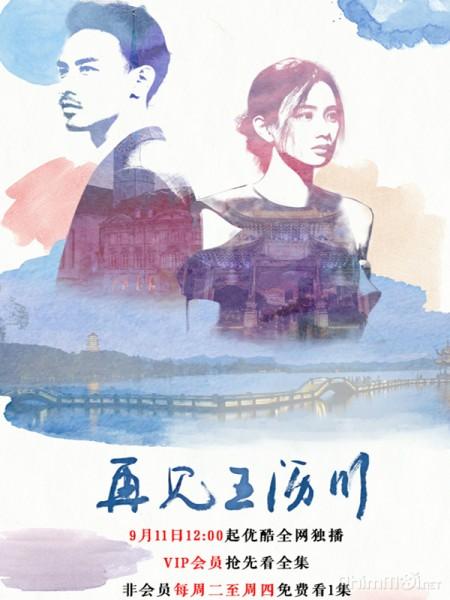 Goodbye Wang Lichuan