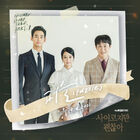 It's Okay to Not Be Okay OST Part 7