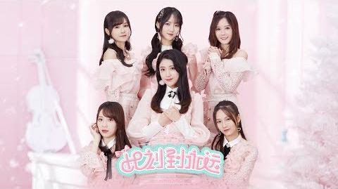 SNH48 GROUP《此刻到永远》PV