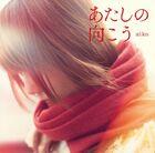 Aiko - Atashi no Mukou reg