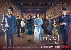 Mine-tvN-2021-03.jpg