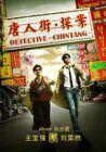 Detective Chinatown-1