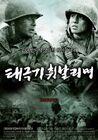Taegukgi film poster