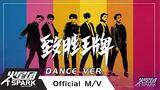 Team Spark - 致胜王牌 (Dance Ver