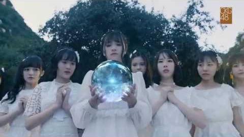 重慶CKG48 Team Kデビュー公演『ティアラ・ファンタジー奇幻加冕礼』PV 20171030