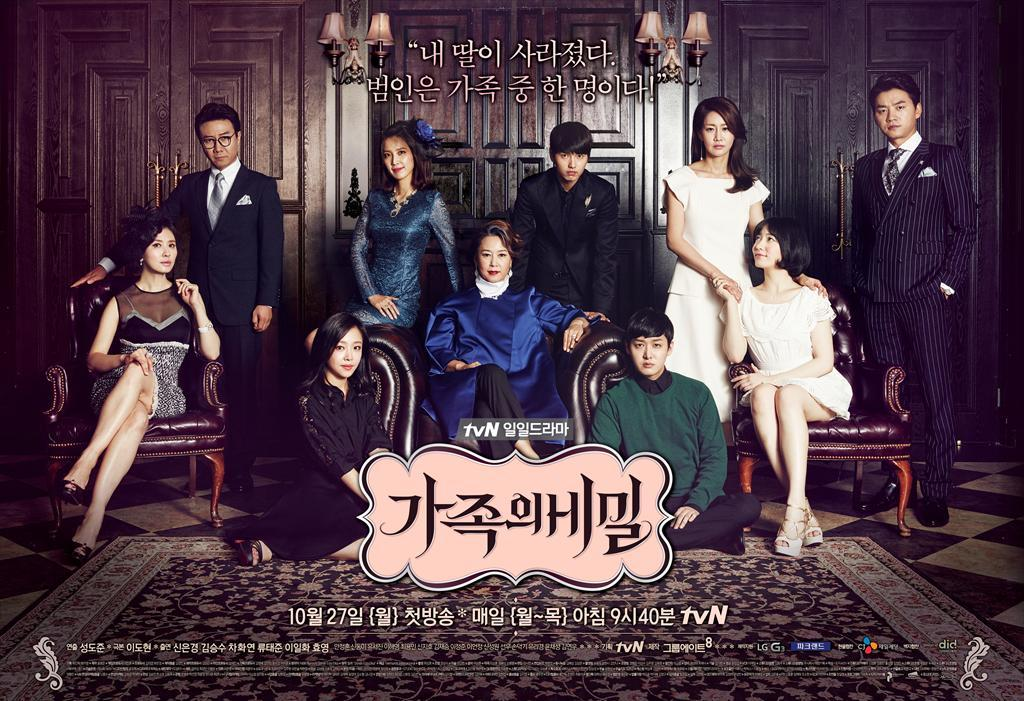 Family Secrets (tvN)