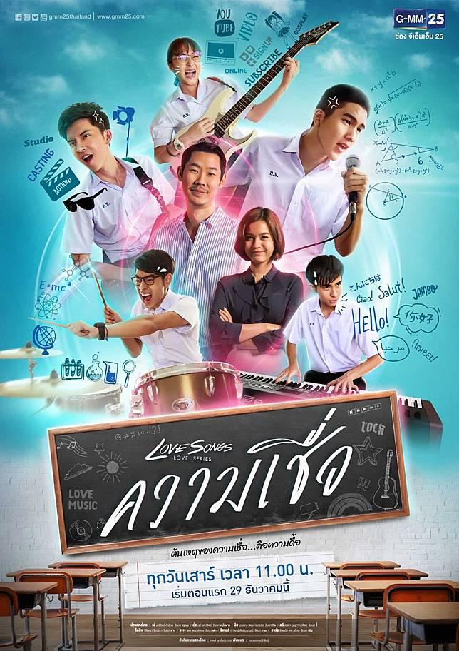 Love Songs Love Series: Kwarm Cheua