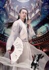 The Legend of the Condor Heroes (2017)-07