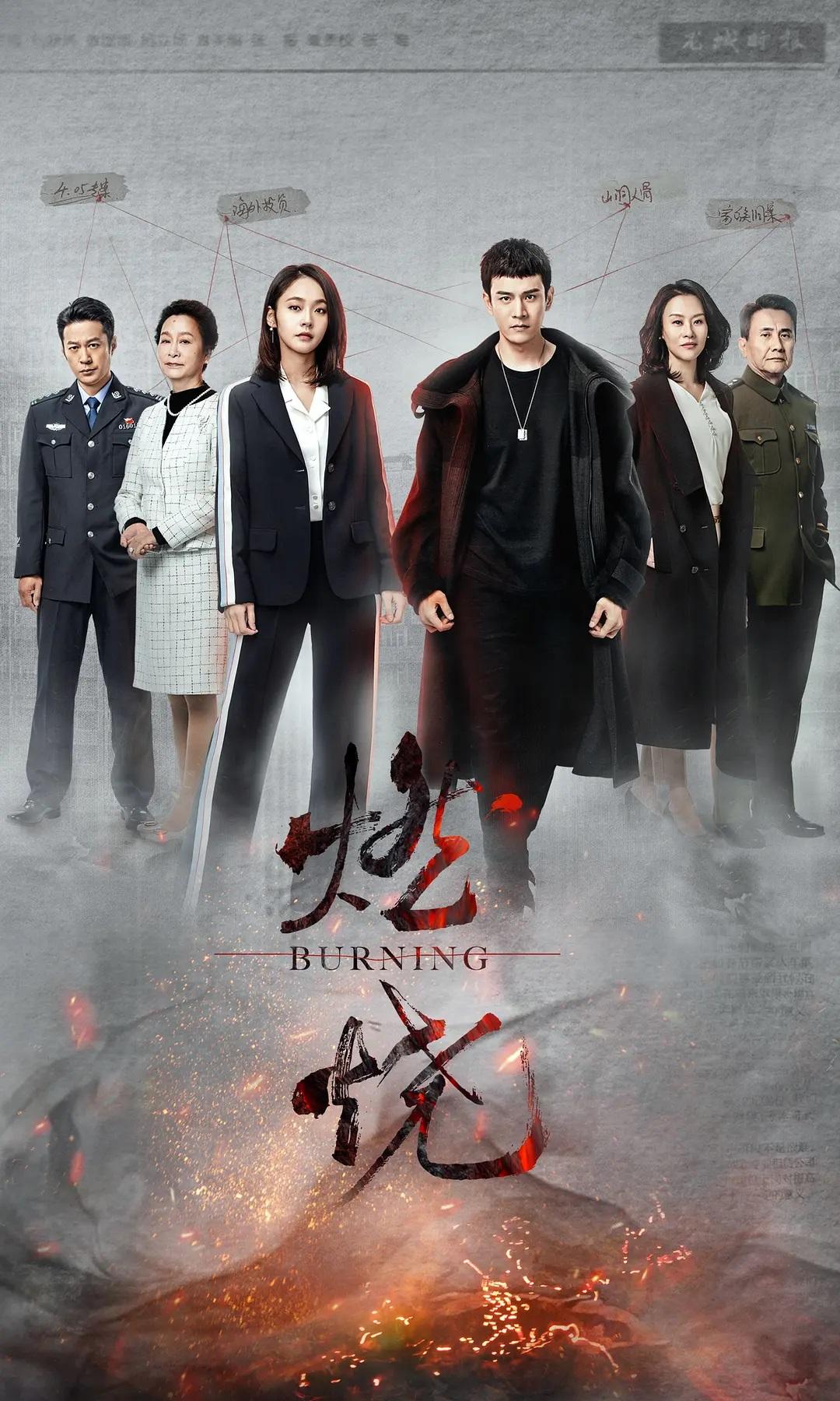 Burning (2020)