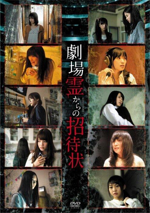 Gekijourei Kara no Shoutaijou