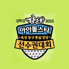 Idol Star Athletics Championships 2015 New Year Special