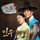 Queen Insoo OSTPart2