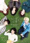At a Distance, Spring is Green-KBS2-2021-02