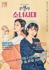 Girls' Generation 1979-KBS2-2017-1