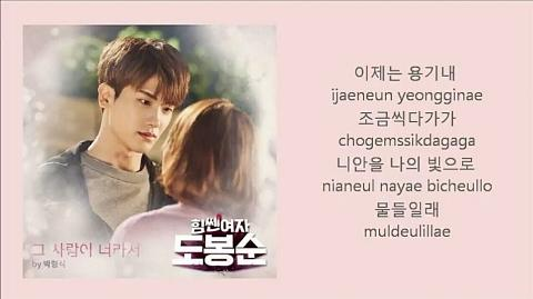 HAN-ROM-ENG Park Hyung Sik 박형식 - Because Of You 그 사람이 너라서 Strong Woman Do Bong Soon OST Part 8