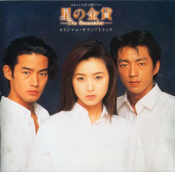 Hoshi no Kinka