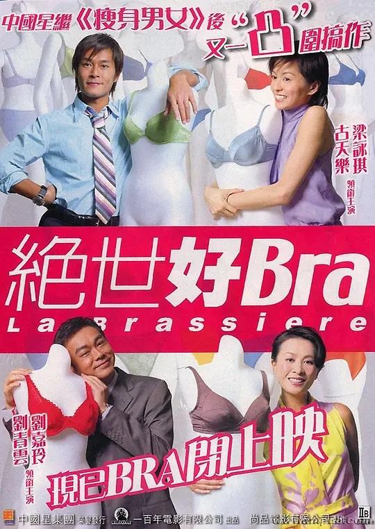 La Brassiere