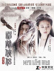 The Return of the Condor Heroes (2006)-03