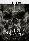 Dark Hole-OCN-2021-01