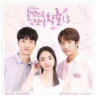 Travel Through Romance 1.5 OST Part 1