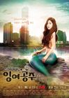 The Mermaid tvN2014