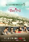 Sisters over flowers2