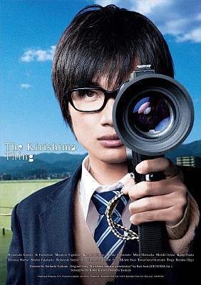 The Kirishima Thing