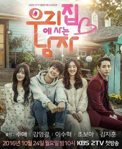Sweet Stranger and Me-KBS2-2016-01.jpg