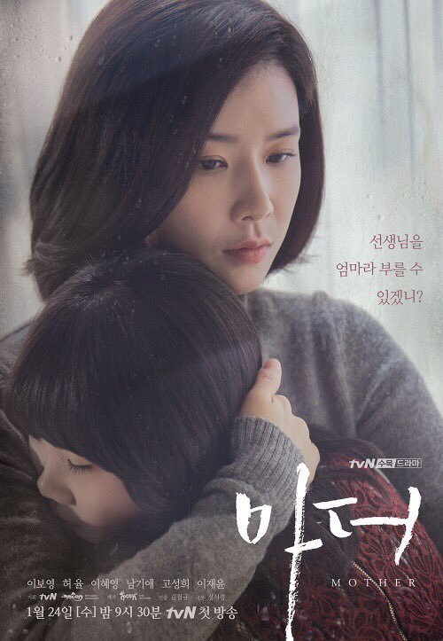 Mother (tvN)