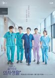Hospital Playlist-tvN-2020-01