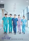 Hospital Playlist-tvN-2020-01
