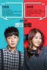 My Wife Is Having An Affair-jTBC-2016-12